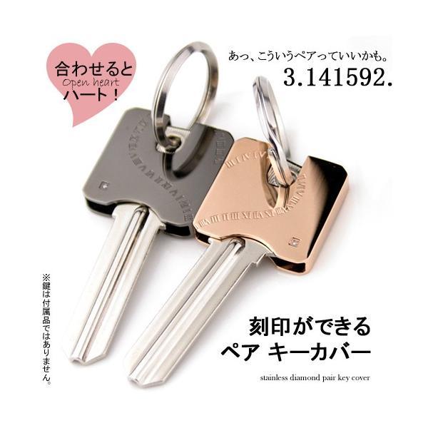 ペア キーカバー ダイヤモンド サージカル ステンレス スチール(316L) 刻印無料 刻印可能(文字彫り) ペア 鍵 カバー 名入れ