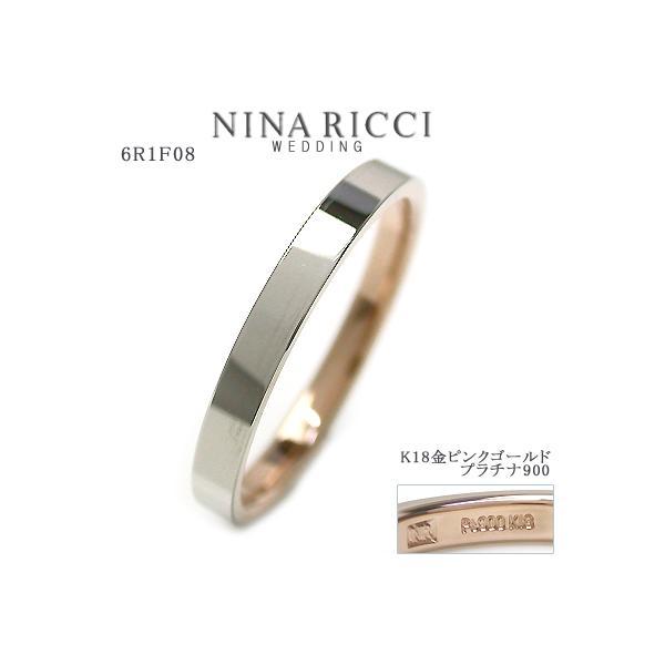 結婚指輪 NINA RICCI ニナ・リッチ マリッジリング6R1F08