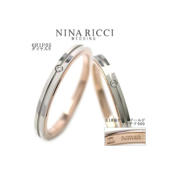 ペアリング 結婚指輪 NINA RICCI ニナ・リッチ マリッジリング6R1F05 ペアセット価格
