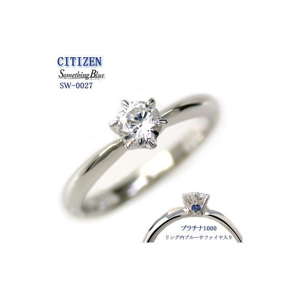 (プラチナ ダイヤモンド 立爪 指輪)婚約指輪 シチズン セントピュール エンゲージリング 大粒|e-housekiya|01