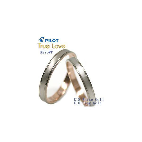 結婚指輪 マリッジリング 18金ピンクゴールド/18金ホワイトゴールド ペアリング|e-housekiya