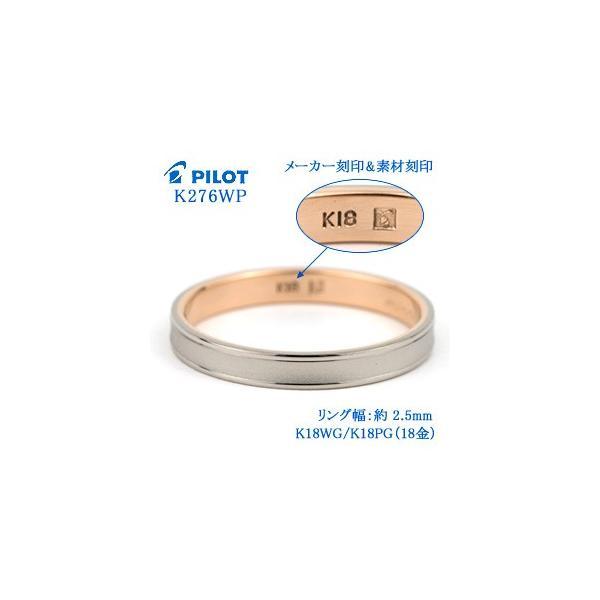 結婚指輪 マリッジリング 18金ピンクゴールド/18金ホワイトゴールド ペアリング|e-housekiya|02