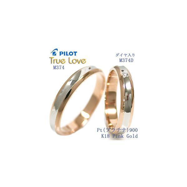 結婚指輪 マリッジリング プラチナ900/18金ピンクゴールド ペアリング|e-housekiya
