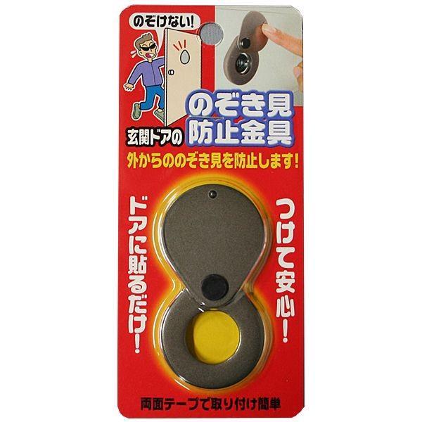 防犯グッズ ドアスコープカバー 玄関ドアののぞき見防止金具 ドアスコープに貼るだけでのぞきや盗撮を防ぐ|e-housemania|02