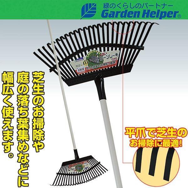 熊手 くまで クマデ パイプ柄 平爪 レーキ25本爪 Garden Helper L-6P  農具 ガーデニング 園芸用品 芝生のお掃除に最適!|e-housemania