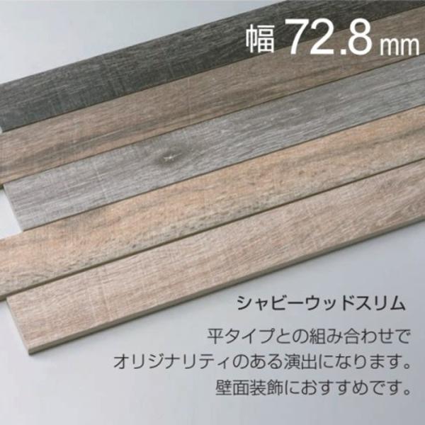 タイル リフォーム タイル 木目調 屋外床 寒冷地使用可能 磁器質 アンチスリップ加工 シャビーウッドスリム 平 カラー4 (1枚単位) diy ベランダ|e-housemania|02