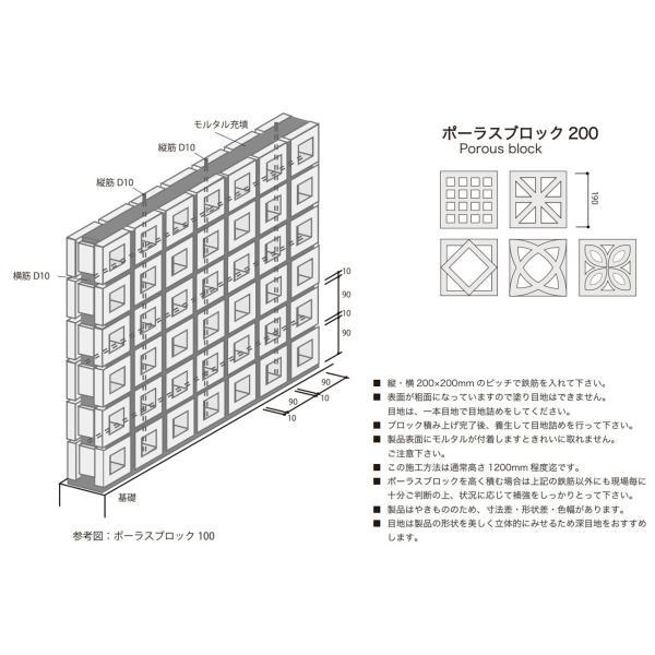 ブロック 塀 アプローチ エントランス せっき質無釉ブロック ポーラスブロック200 190Fタイプ 白土(配筋溝あり・4本角溝) 1個単位 屋外壁 diy|e-housemania|03
