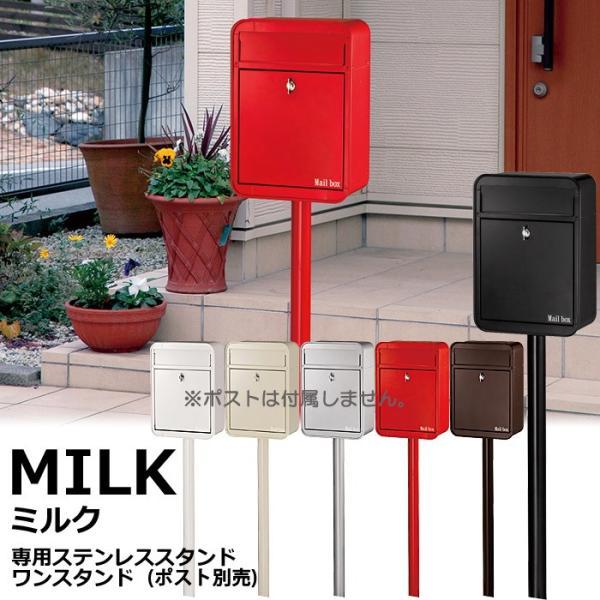 ポスト 郵便受け 郵便ポスト MILK ミルク 専用 ステンレス スタンド ワンスタンド (ポスト別売り)|e-housemania
