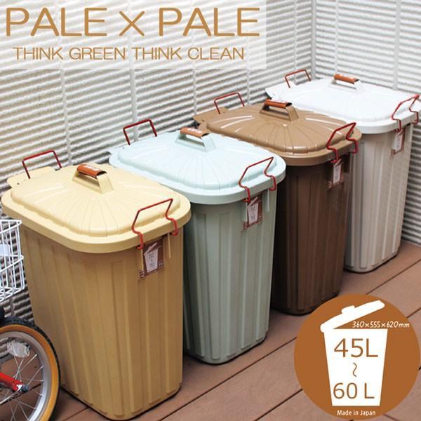 ゴミ箱 ごみ箱 バケツ ふた付き PALE×PAIL 容量42から60リットル おしゃれ ブルーグレー/ブラウン/ベージュ/ホワイト e-housemania