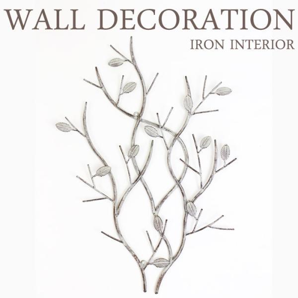 アイアン ウッド 壁飾り ウォールデコレーション 壁掛け インテリア ウォールデコ ウォールツリーブランチ ウォールオーナメント|e-housemania