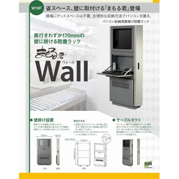 19c83c068b まもる君Wall ウォール W10F パソコン収納用壁掛け防塵ラック 15-23インチ VESA75 ...