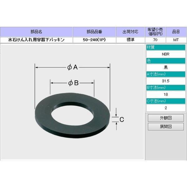 水石けん入れ用容器下パッキン 50-240(1P) LIXIL|e-jyu-setu