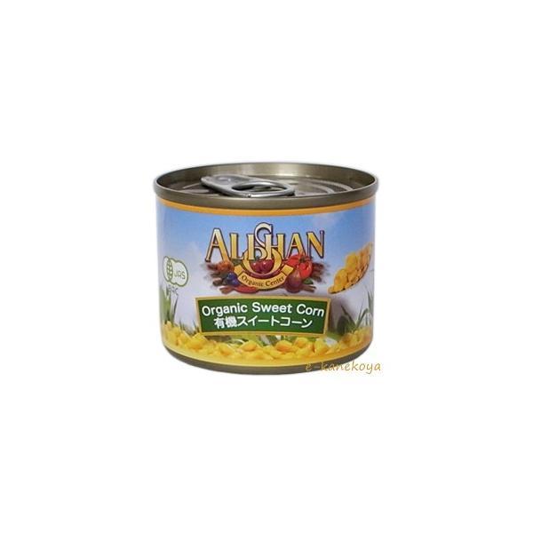 スイートコーン缶スモール 125g/有機JAS|アリサン /取寄せ