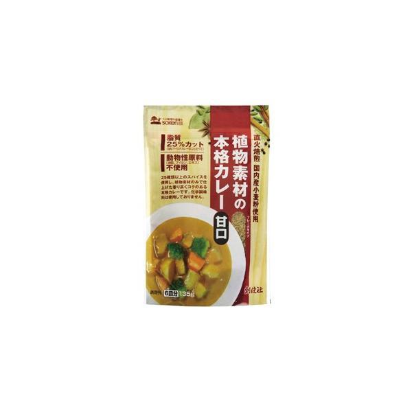 創健社 植物素材の本格カレー(甘口) 135g [0348 s]