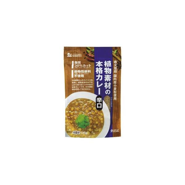 創健社 植物素材の本格カレー(辛口) 135g [s- 0362]