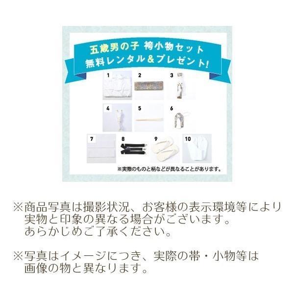 七五三 5歳 男の子 七五三 着物 5歳 753 男 着物 往復送料無料 フルセットレンタル 簡単着付けマニュアル付  E-5-962      貸衣装   袴 e-kimono-rental 05