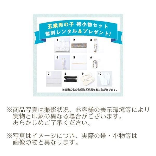七五三 5歳 男の子 七五三 着物 5歳 753 男 着物 往復送料無料 フルセットレンタル 簡単着付けマニュアル付| K5-010 黒紋 小さいサイズ      貸衣装   袴|e-kimono-rental|05