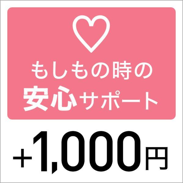 安心サポート|e-kimono-rental
