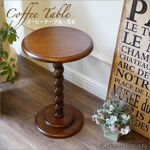 アンティーク家具 リプロダクト家具 コーヒーテーブル サイドテーブル 花台 JG802 送料無料|e-kirakukan
