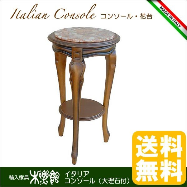 RoomClip商品情報 - イタリア家具 丸 花台 テーブル(大理石付) 電話台