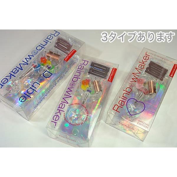 輸入雑貨 レインボーメーカー(ダブル) e-kirakukan 03