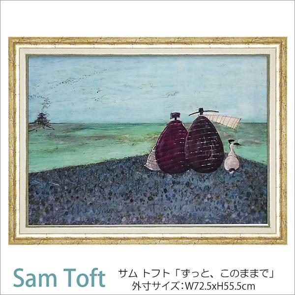 アート 額絵 サム トフト ずっと、このままで