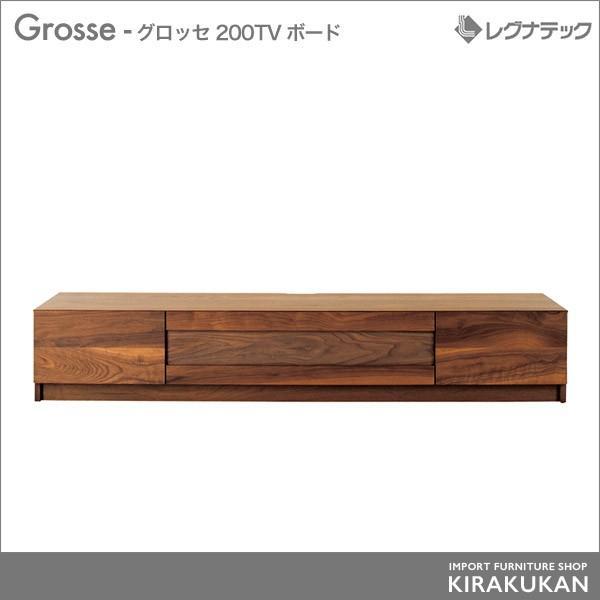 RoomClip商品情報 - レグナテック Grosse(グロッセ)200 TVボード テレビ台テレビボード TV台