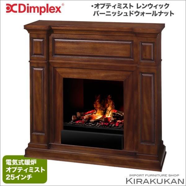 電気式暖炉 Dimplex(ディンプレックス)オプティミストシリーズ22インチ レンウィック(1000W)|e-kirakukan