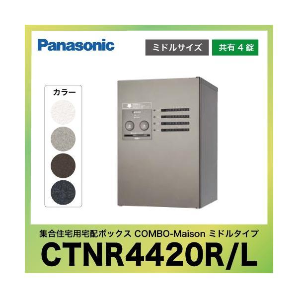 Panasonic 集合住宅用 宅配ボックス コンボ-メゾン ミドルタイプ [CTNR4420] 共有使い4錠 パナソニック