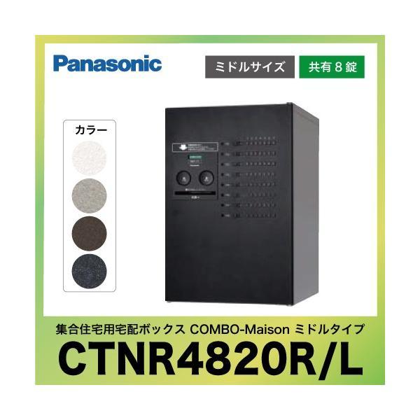 Panasonic 集合住宅用 宅配ボックス コンボ-メゾン ミドルタイプ [CTNR4820] 共有使い8錠 パナソニック