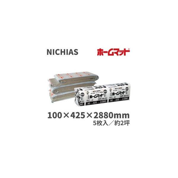 メーカー直送品 ニチアス ホームマット 100 x425 x2,880 [HMAT-100T425L] 5枚(2坪)住宅用 ロックウール 断熱材 吸音 遮音 耐火 耐熱 耐水 耐久