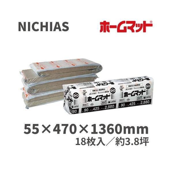 メーカー直送品 ニチアス ホームマット 55 x470 x1,360 [HMAT-55T470] 18枚(3.8坪)住宅用 ロックウール 断熱材 吸音 遮音 耐火 耐熱 耐水 耐久