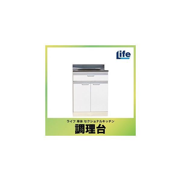 法人様限定 地域限定  メーカー直送 セクショナルキッチン 調理台 LFタイプ LLFT-600 ライフ 幅600 奥行460