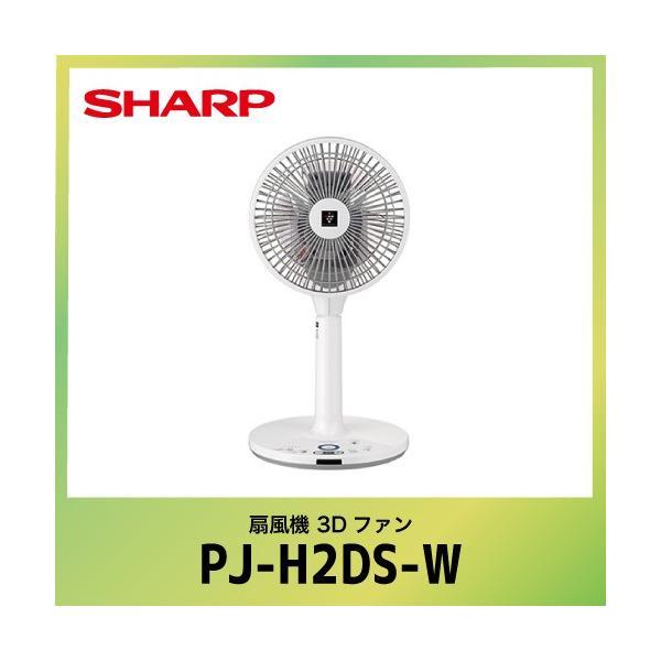 シャープ 扇風機(DC扇) PJ-H2DS-W ホワイト系の画像