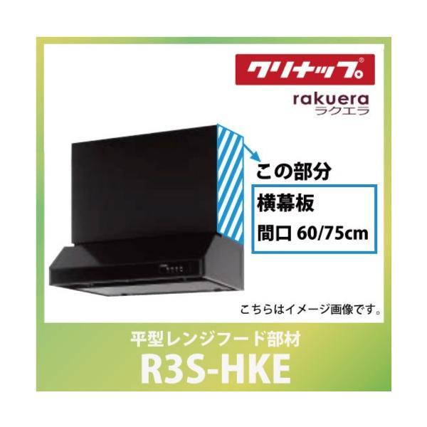 メーカー直送 平型レンジフード部材 横幕板 間口60または75cm 本体:高さ50cm用 ブラック[R3S-HKE]クリナップ ラクエラ