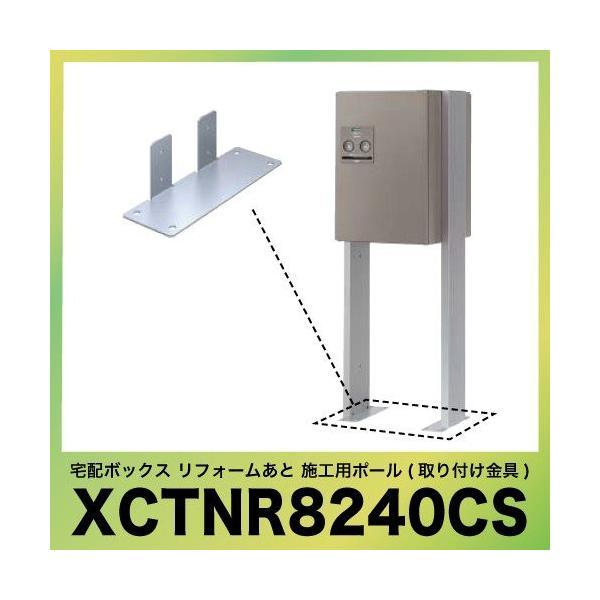 Panasonic 宅配ボックス コンボメゾン リフォームあと施工用ポールセット ポール+取り付け金具 1,2台設置用 ミドルタイプ・ハーフ用[XCTNR8240CS]パナソニック