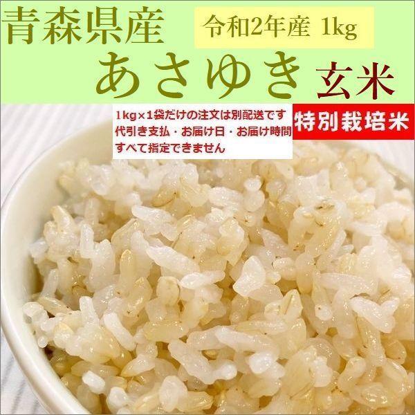 玄米 1kg あさゆき お米 青森県産 令和2年産