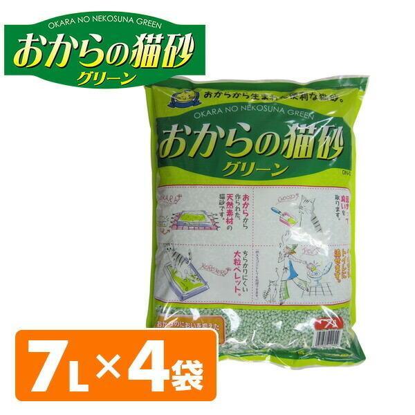 おからの猫砂 グリーン 常陸化工 (7L×4袋) ねこすな  猫砂 おから 業務用 ケース販売 消臭 まとめ買い 固まるおからの猫砂 トイレに流せる猫砂【あすつく】