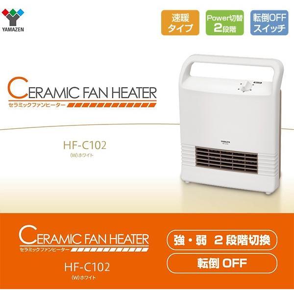 セラミックファンヒーター 速暖 (2段階切替式) HF-C102(W) ホワイト セラミックヒーター 小型ヒーター 電気ヒーター 暖房機 脱衣所 トイレ 洗面所 足元ヒーター|e-kurashi|02