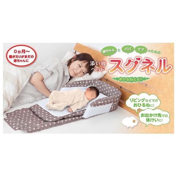 添い寝ベッド スグネル NI-6600001001 ベビーベッド ベッドインベッド 添い寝 すぐねる 添い寝ベッド ベビー 赤ちゃん コンパクト ベビー布団 ベビーふとん|e-kurashi|02