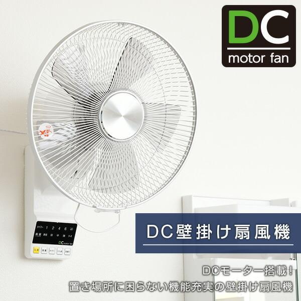 DCモーター 30cm壁掛け扇風機(リモコン) 風量5段階入切りタイマー付き 静音モード搭載 YWX-BGD301(W) 扇風機 壁掛扇風機 サーキュレーター リモコン おしゃれ