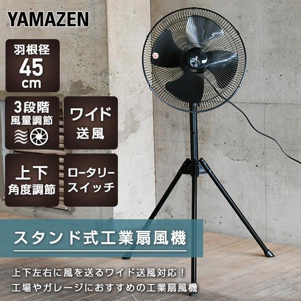 45cmスタンド式 工業扇風機 YKSX-G451 工場扇風機 工業用扇風機 工場用扇風機 大型扇風機 業務用扇風機 せんぷうき サーキュレーター
