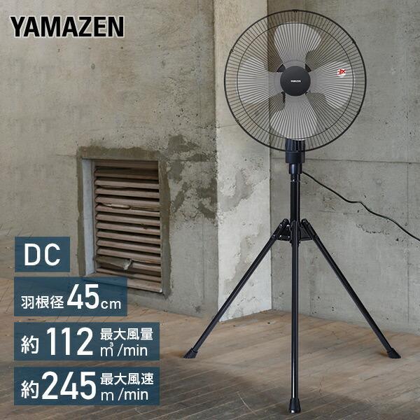 扇風機 工場扇 DCモーター 45cmスタンド式 工業扇風機 (風量無段階調節可能) YKS-GD451 工場扇風機 工業用扇風機 工場用扇風機 大型扇風機 業務用扇風機