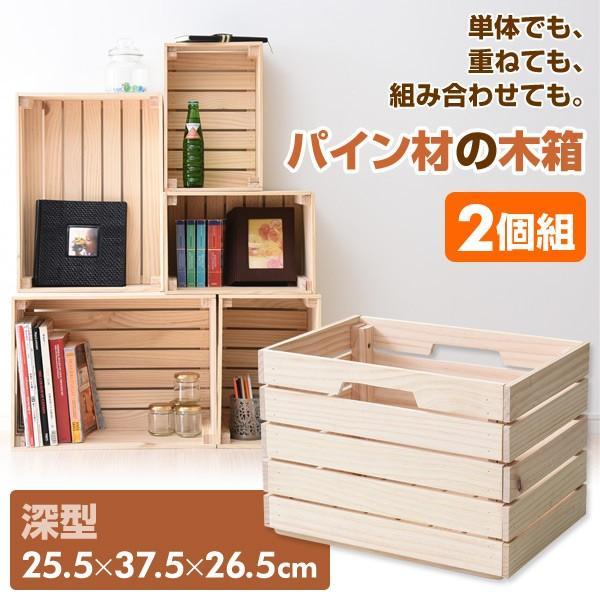 2個組 パイン材 木箱 深型 TWB-2525(NA) 無塗装 収納ボックス インナーボックス インナーケース 収納ケース ウッドボックス 本棚 おもちゃ箱【あすつく】|e-kurashi|02