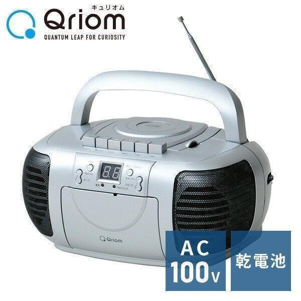 CDラジカセ (AM/FM・カセット・CD)AC100V/乾電池仕様 YCD-C600(S) ラジカセ ラジオ 録音 カセットテープ ラジオレコーダー カセットレコーダー【あすつく】|e-kurashi