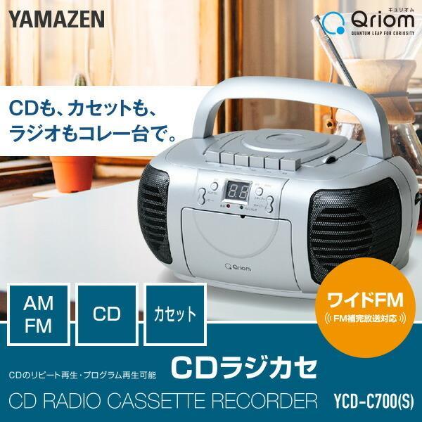 CDラジカセ (AM/FM・カセット・CD)AC100V/乾電池仕様 YCD-C600(S) ラジカセ ラジオ 録音 カセットテープ ラジオレコーダー カセットレコーダー【あすつく】|e-kurashi|02