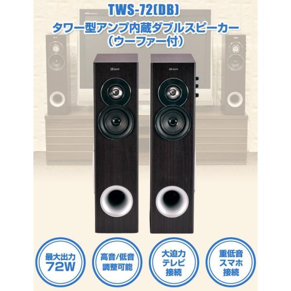 タワー型 アンプ内蔵 ダブルスピーカー (ウーファー付き) TWS-72(DB) スピーカー アンプ内蔵 重低音 高音質 スマホ接続 テレビ接続 オーディオ|e-kurashi|03
