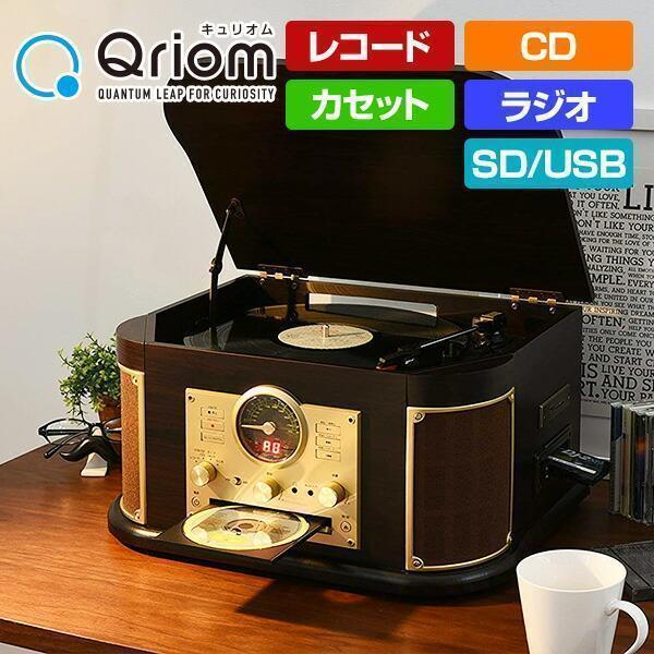 マルチレコードプレーヤーリモコン付き(CD/レコード/カセットテープ/AMFMラジオ/USB/SD)MRP-M100CR(DB)