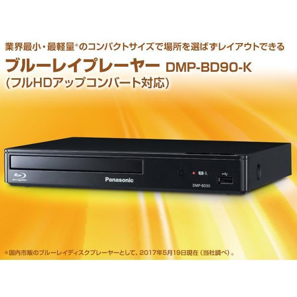 ブルーレイプレーヤー (フルHDアップコンバート対応) DMP-BD90-K DVDプレーヤー ブルーレイディスクプレーヤー CDプレーヤー 再生 コンパクト【あすつく】|e-kurashi|02
