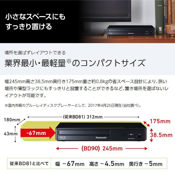 ブルーレイプレーヤー (フルHDアップコンバート対応) DMP-BD90-K DVDプレーヤー ブルーレイディスクプレーヤー CDプレーヤー 再生 コンパクト【あすつく】|e-kurashi|03